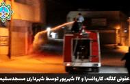 ضدعفونی منطقه کلگه، کاروانسرا و ۱۷ شهریور توسط شهرداری مسجدسلیمان
