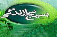 پیام شهردار مسجدسلیمان بمناسبت هفدهم اردیبهشت روز بسیج سازندگی