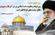 پیام شهردار مسجدسلیمان در آستانه فرا رسیدن روز جهانی قدس