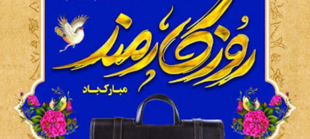 پیام تبریک روابط عمومی شهرداری و شورای اسلامی مسجدسلیمان به مناسبت روز کارمند