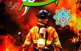 پیام تبریک روابط عمومی شهرداری مسجدسلیمان به مناسبت فرا رسیدن ۷ مهرماه روز آتش نشان و ایمنی